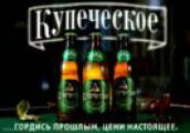 Купеческое пиво