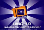UMC - ниже