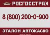 Росгосстрах-Эталон