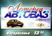 АВТОВАЗ - Лотерея