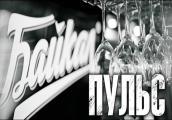 Ритм, пульс - Байкал